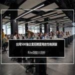 台灣500強企業招聘愛用的性格測驗,Rite測驗大剖析
